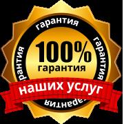 100% гарантия наших услуг