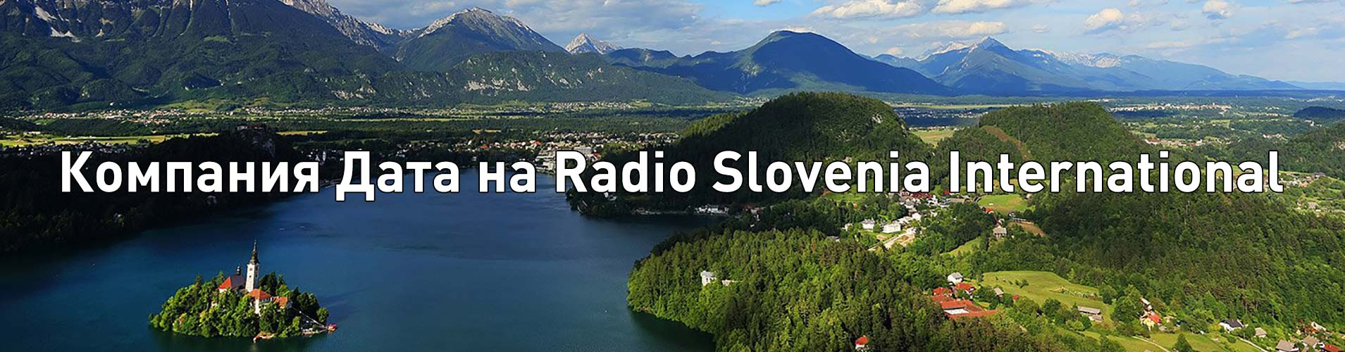 Компания Дата на Radio Slovenia International